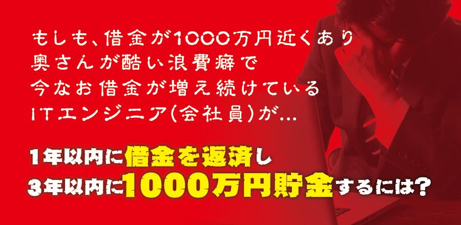 1年以内に借金を返済し3年以内に1000万円貯金するには?