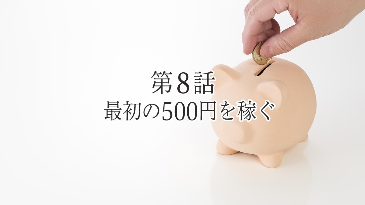 最初の500円を稼ぐ