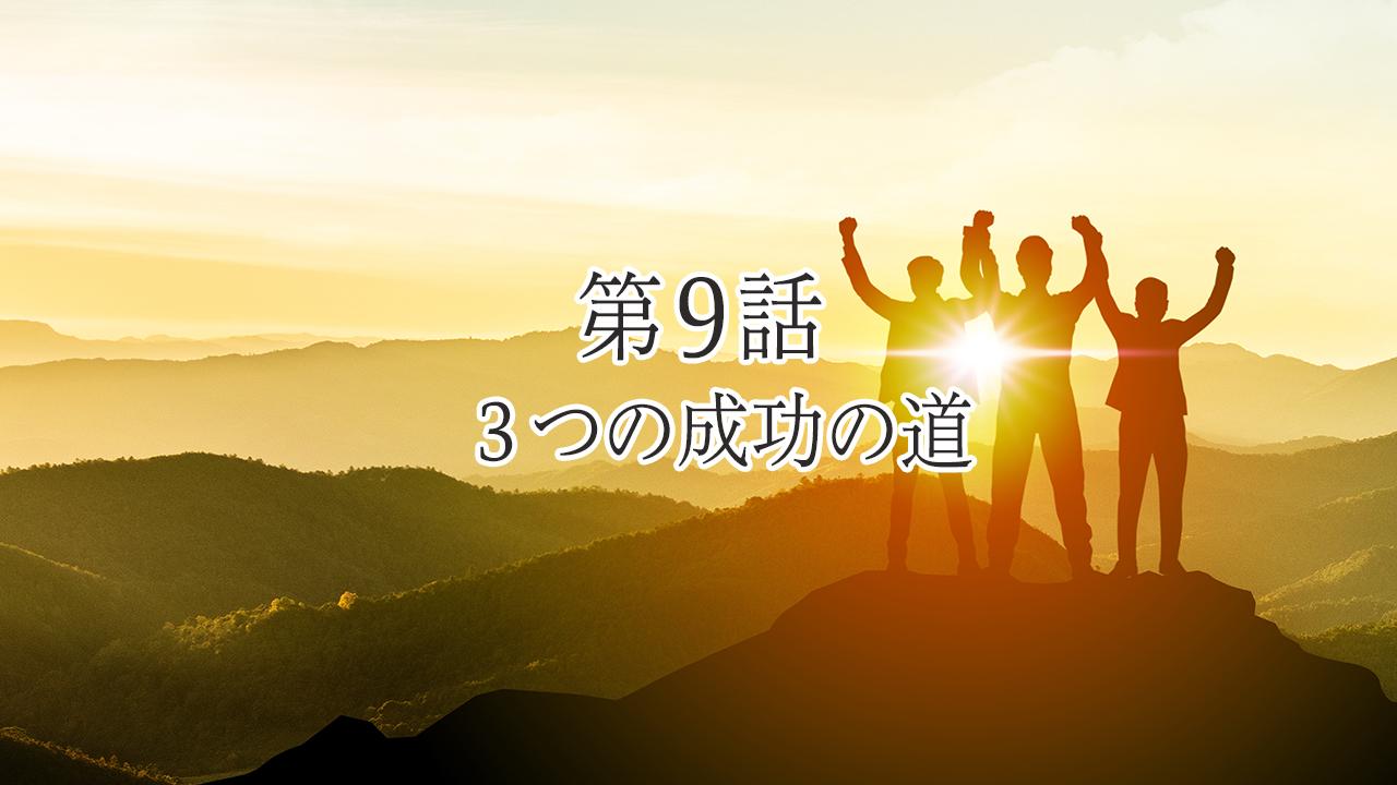 3つの成功の道