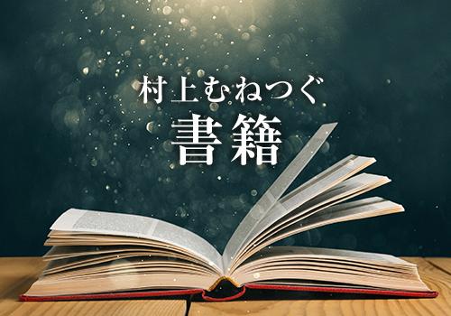村上宗嗣書籍